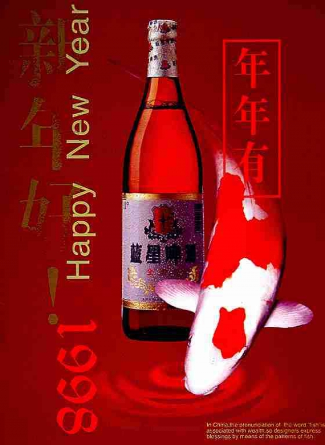 he bei bada group bluestar beer happy new year 1