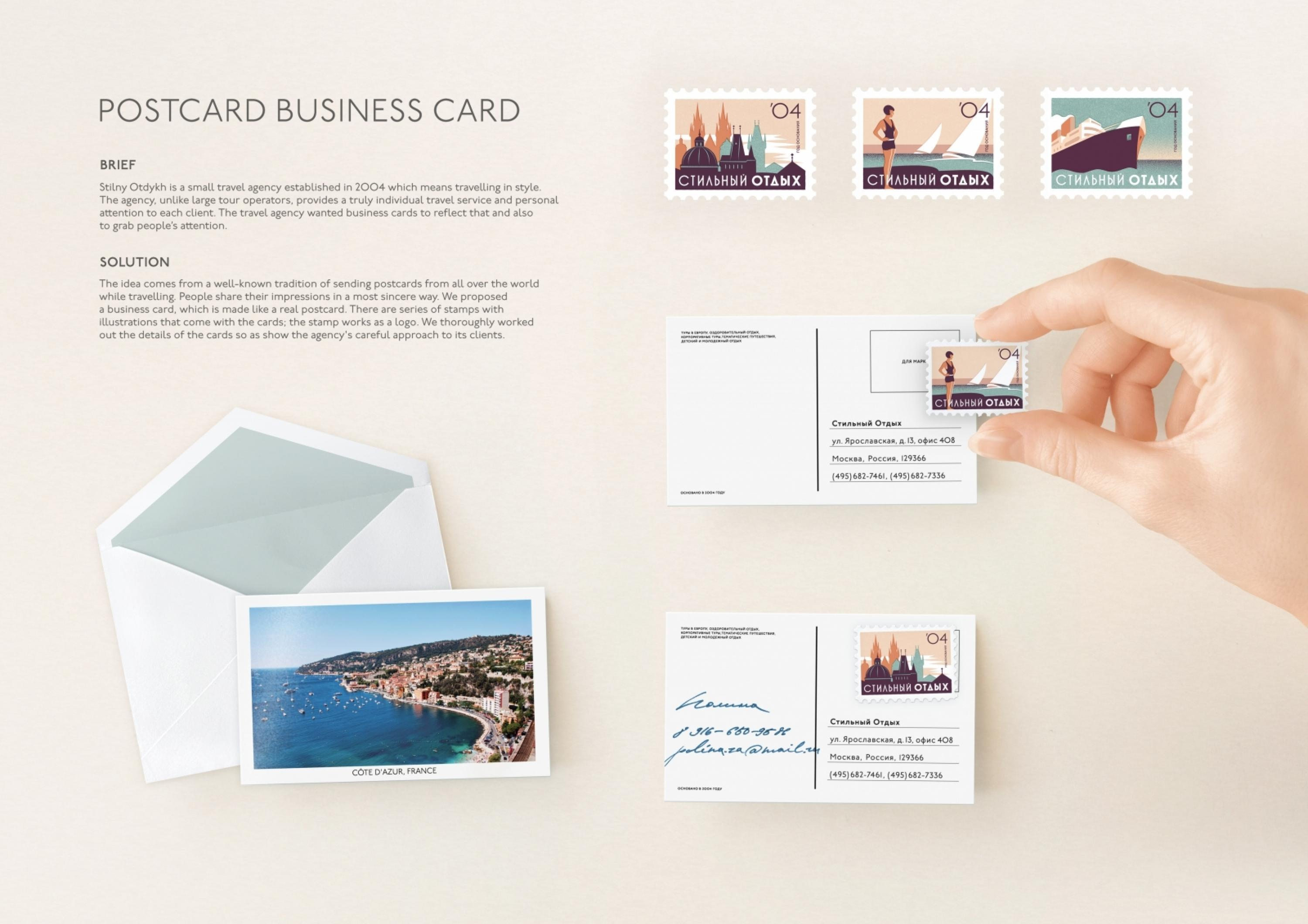 Stilny Otdykh Travel Agency: Postcard Business Card - Adeevee